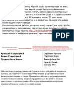 Tpydno_Byt_Bogom_-_Teshko_je_Biti_Bog_v1.pdf