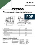 EX2600-6_spec_KS-RU197P_RU