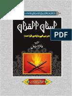 Lisan ul Quran 2015 (by Aamir Sohail)
