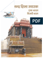 Sampark Booklets Hindi for Ek Bharat Vijayi Bharat