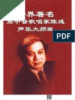 陈彧先生介绍