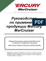 Tehnicheskoe_opisanie_motorov__RUS_ (1).pdf