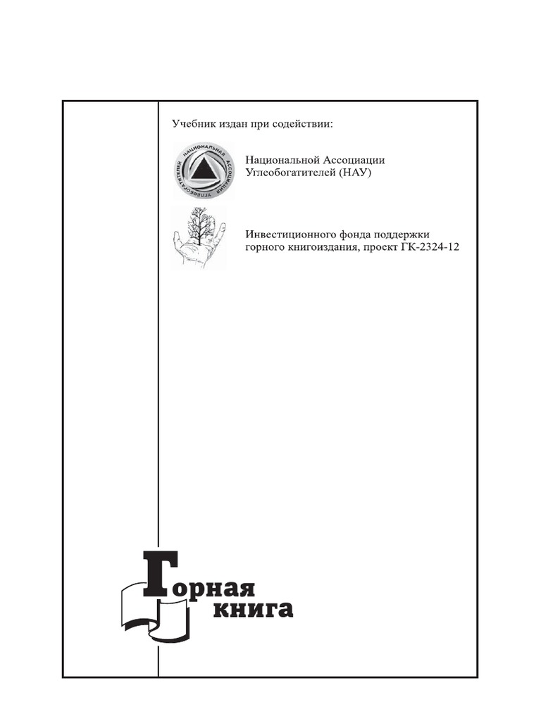 Багер элеватор описание и принцип фольксваген транспортер 97 год