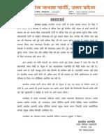 BJP_UP_News_01_______18_August_2019