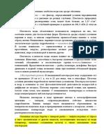 Понятия в гидробиологии 2.docx