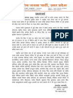 BJP_UP_News_03_______18_August_2019