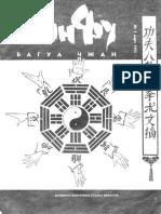 Кунг Фу Багуа Чжан (1993).pdf