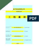 excel版94浙江土建清单工程量计算例子.xls