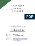 108臺科大轉學考簡章(1080426招生會議通過)