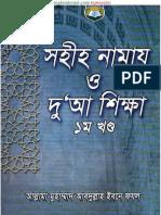 Sahih Namaz O Dua Shikhkha.pdf