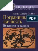Натан Шварц-Салант, Пограничная личность.pdf