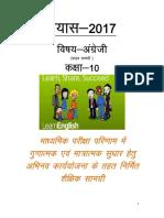 RBSE - Class 10th Prayas Notes