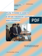 Степанова Л.Г. ДОКЛАД