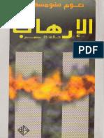 الارهاب.pdf