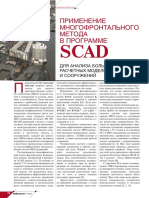 cm_30_scad