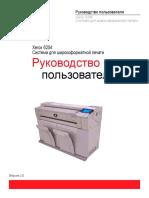 Руководство системного администратора Xerox 6204