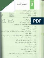 Madinah Arabic Reader Book 6 l 3 Conversation