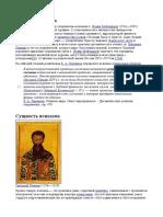 Hesicasmo Wikipedia