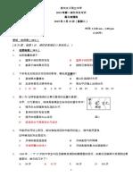 2019第一阶段性考试(高二)
