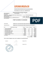 Invoice Stamp Sign M1036 2