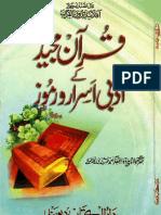 Quran Asraroramooz  By Pir Zulfiqar Ahmed