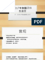 2017年制服团体.pptx