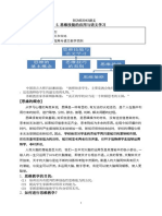 8.思维技能与语文学习.docx