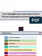 ppt บรรยาย พรบ.อำนวยความสะดวก.pdf