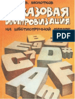 Molotkov