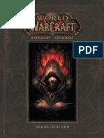 Warcraft_Enc_1.pdf