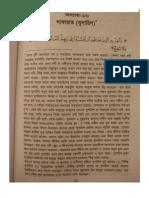 Kitab at Tawheed - Odday 16 - Safayat - Shufarish