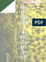 1 雍正朝滿文硃批奏摺全譯 (中國第一歷史檔案館 1998)(收入雍正朝全部5434份機密奏摺)