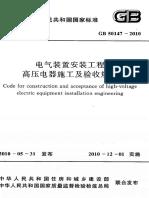 Gb 50147 2010电气装置安装工程高压电器施工及验收规范