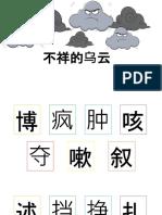 单元十八-不祥乌云-识字教学-pptx