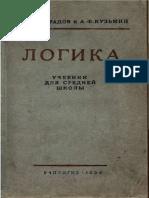 Vinogradov S N Kuzmin a F Logika Uchebnik Dlya Sredney Shkoly 1954