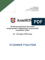 Условия Участия ArmHiTec-2020