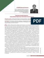 Chelovecheskiy Kapital Vazhneyshiy Faktor Ekonomicheskogo Rosta