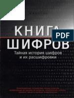 Kniga Shifrov Taynaya Istoria Shifrov i Ikh Rasshifrovki Singkh Saymon