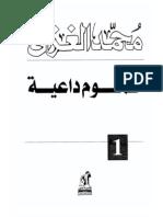 الشيخ_محمد_الغزالي..هموم_داعية
