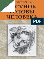Risunok Golovy Cheloveka 2014