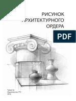 Pekina O I - Risunok Arkhitekturnogo Ordera