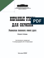 Masterclass Rus Part 2 .pdf