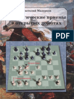 Mazurkov Strategichekie Priemy v Otkrytykh Debyutakh