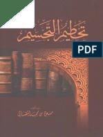 تحطيم التجسيم - مسعود المقبالي