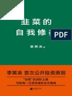 韭菜的自我修养(李笑来首次公开投资原则).pdf