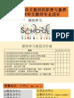 单元9&10 语文教师专业发展 070917