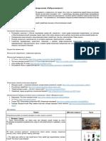 4  Интернет вещей.pdf