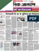 Dainik Jagran 21-August-2019 National-Edition Www.iascgl.com