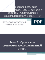 Раздьяконова Екатерина Владимировна