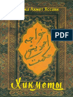 Хикметы Ахмед Яссави.pdf